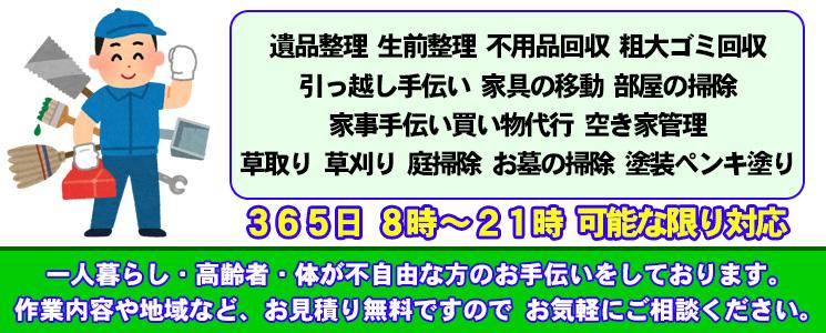 引越しの手伝い家具の移動 つくば格安 便利屋つくば市 遺品整理Hikkoshi Tetsudai Kaguidou Tsukuba
